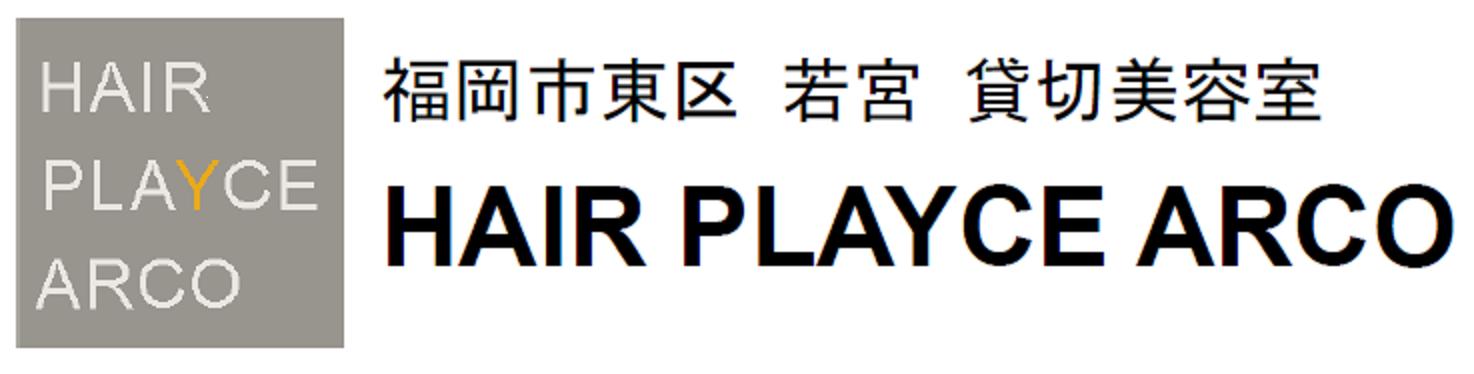 福岡市東区 若宮 貸切美容室 HAIR PLAYCE ARCO